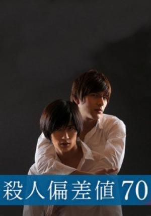 Tanpatsu : Japonais Satsujin Hensachi 7096 minutes [Drame, Psychologique et Suspense]