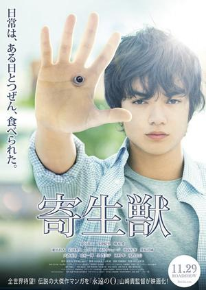 Film : Japonais Parasite: The movie 105 minutes [Drame, Science fiction et Horreur]