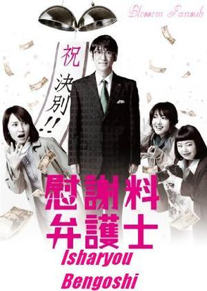 Drama : Japonais Isharyou Bengoshi 12 épisodes[Romance et Justice]