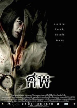 Film : Thailandais Cadavar 86 minutes[Horreur et Drame]