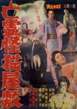 Film : Japonais Bôrei Kaibyô Yashiki 69 minutes[Horreur et Epouvante]