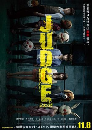 Film : Japonais Judge  83 minutes