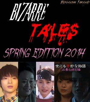 Film : Japonais Bizarre Tales Spring Edition 2014 107 minutes[Comédie, Suspense, Fantastique, Horreur, Mystère et Compilation]