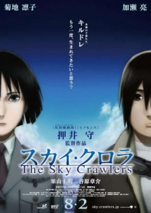 Film d'animation The Sky Crawlers 120 minutes[Action, Aventure, Drame et Psychologique]