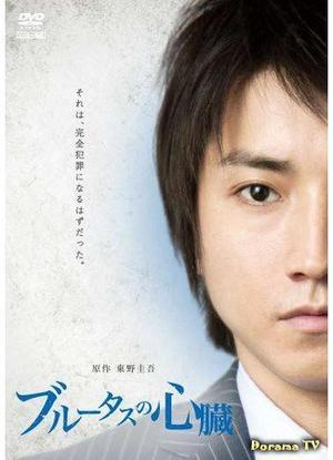 Tanpatsu : Japonais Brutus no Shinzo 1 épisode spécial[Mystère, Crime, Drame et Suspence]