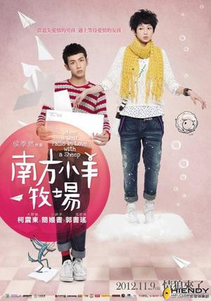 Film : Taiwanais When A Wolf Falls In Love With A Sheep 86 minutes  [Comédie et Romance]