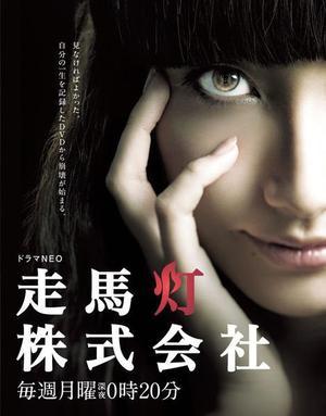 Drama : Japonais Somato Kabushiki Gaisha 10 épisodes[Psychologique et Thriller]