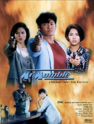 Film : Hong Kongais Mr. Mumble 100 minutes