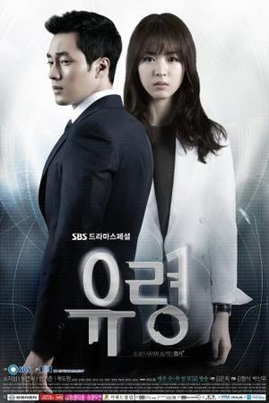 Drama : Coréen Ghost 20 épisodes[Mystère et Policier]