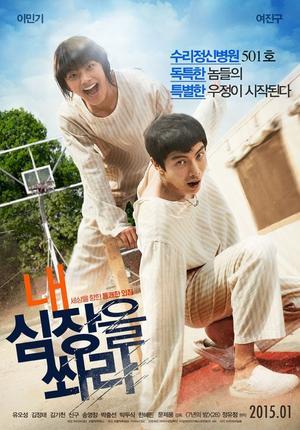 Film : Coréen Shoot Me in the Heart 104 minutes[Drame et Amitié]
