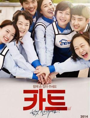 Film : Coréen Cart 110 minutes[Drame et Histoire Vraie]