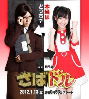 Drama : Japonais Sabadol 12 épisodes