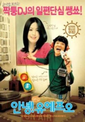 Film : Coréen Annyeong UFO 105 minutes[Comédie et Romance]