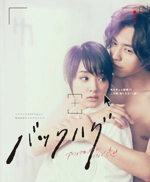 Tanpatsu : Japonais Back Hug: Affiliate Ga Tsunagu Koi 1 épisode