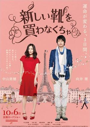 Film : Japonais I have to buy new shoes 119 minutes [Romance et Tranche de vie]