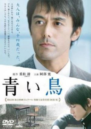 Film : Japonais Aoi Tori 105 minutes