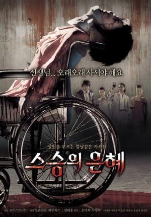 Film Coréen Réunion Sanglante 90 minutes[Horreur, Thriller et Mystère]