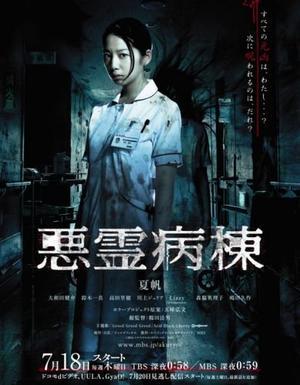Drama : Japonais Akuryo Byoto 10 épisodes[Drame et Horreur]