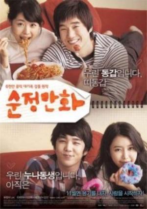 Film : Coréen Hello Schoolgirl 113 minutes[Comédie et Romance]