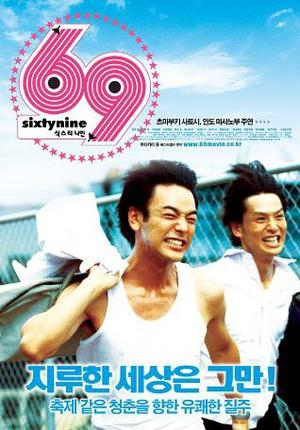 Film : Japonais 69 Sixty Nine 114 minutes
