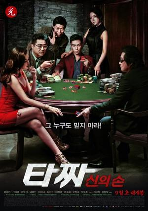 Film : Coréen Tazza : The Hidden Card 147 minutes[Drame et Thriller]