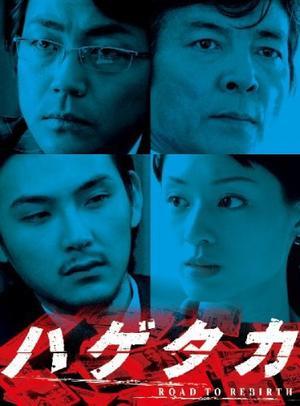 Drama : Japonais Hagetaka 6 épisodes[Drame et Financier]