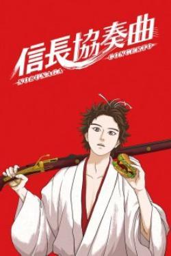 Anime/Manga Nobunaga Concerto Shonen[Drame et Historique]