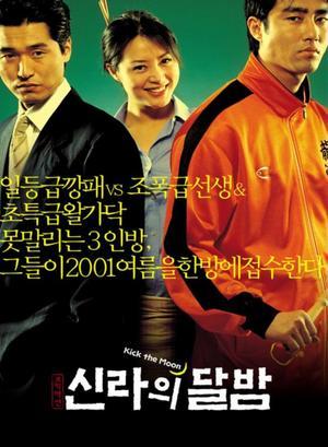 Film : Coréen Kick The Moon  118 minutes[Action et Comédie]