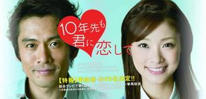 Drama : Japonais Juunen Saki mo Kimi ni Koishite 6 épisodes