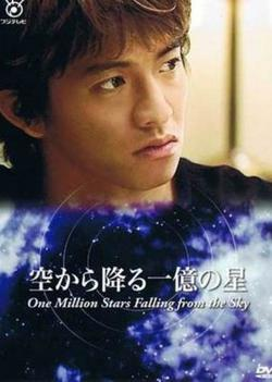 Drama : Japonais One Million Stars Falling from the Sky 11 épisodes