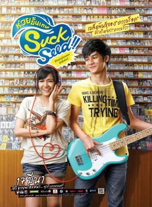 Film : Thailandais Suckseed 130 minutes[Musique, Amitié et Comédie]