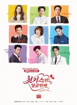Web-Drama : Coréen Seven First Kisses 9 épisodes[Romance et Amitié]