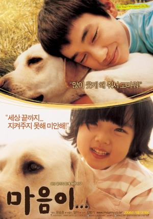 Film : Coréen Hearty Paws  97 minutes