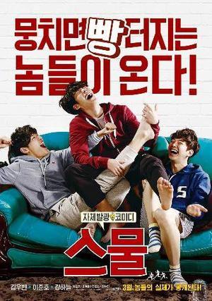 Film : Coréen Twenty  115 minutes[Comédie, Amitié et Drame]