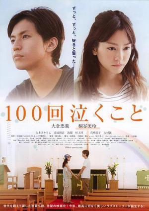 Film : Japonais Crying 100 times: Every Raindrop Falls  114 minutes