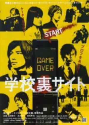 Film : Japonais Tokyo Gore School 110 minutes [Suspense et Horreur]