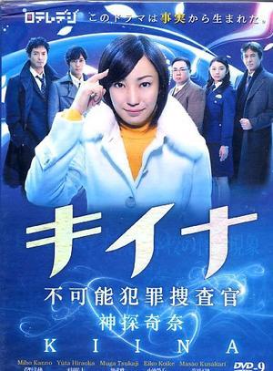 Drama : Japonais Kiina 9 épisodes[Policier et Mystère]