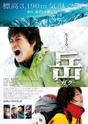 Film : Japonais Gaku : Minna no Yama 125 minutes[Drame et Aventure]