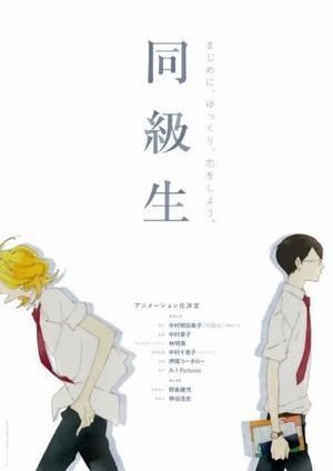 Film D'animation Doukyuusei  60 minutes [Yaoi, Romance et Tranche de vie]