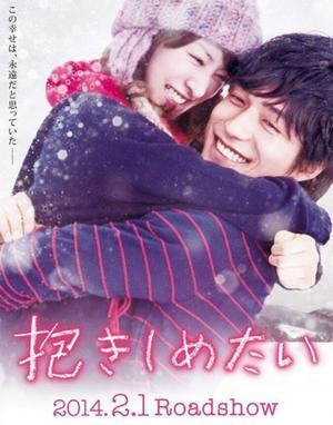 Film : Japonais Dakishimetai 120 minutes[Romance, Drame et Handicap]