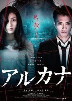 Film : Japonais Arcana 90 minutes[Horreur, Epouvante, Mystère et Suspence]