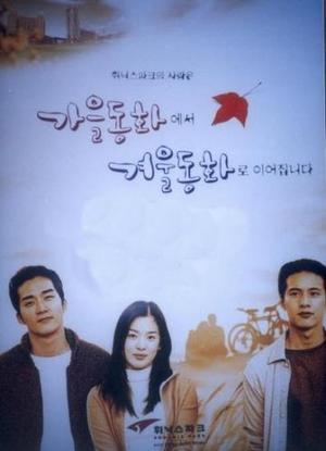 Drama : Coréen Autumn Tale  16 épisodes [Romance et Drame]