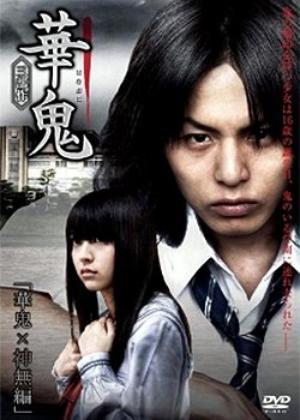 Film : Japonais Hana Oni: Sanbusaku ~ Kaki×Kanna Hen 100 minutes[Romance, Fantastique et Ecole]