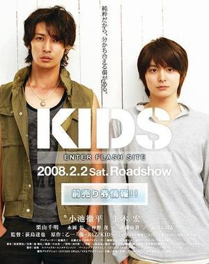 Film : Japonais Kids Josho 109 minutes[Drame, Fantastique et Amitié]