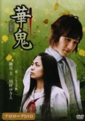 Film : Japonais Hana Oni: Sanbusaku ~ Reiji×Moegi Hen 81 minutes[Romance, Drame, Fantastique et Ecole]