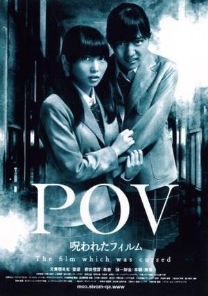 Film : Japonais P.O.V. - A Cursed 84 minutes[Horreur / Épouvante, Mystère et Suspense]