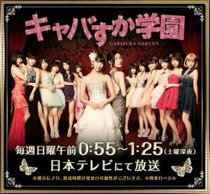 Drama : Japonais Cabasuka Gakuen  10 épisodes[Comédie, Drame et Action]