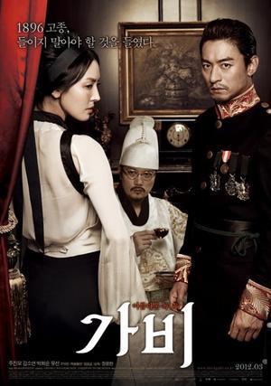 Film : Coréen Gabi 115 minutes[Romance et Drame]