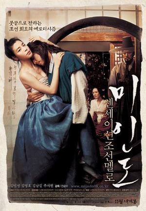 Film : Coréen Portrait of a Beauty  108 minutes[Romance et Drame