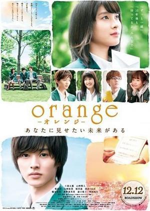 Film : Japonais Orange 219 minutes [Romance, Drame, Ecole et Fantastique]